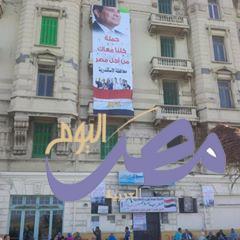 بالصور هانى عدلى يزين كورنيش الإسكندرية بصور السيسي |مصر اليوم العربية |