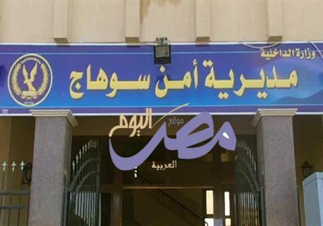 بقياده الشاذلى مباحث تنفيذ الاحكام تشن حمله مكبره لضبط المحكوم عليه بسوهاج |مصر اليوم العربية |