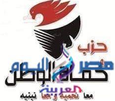 حزب حماه الوطن بشمال سيناء يدين التنكيل بالقيادات والموظفين .