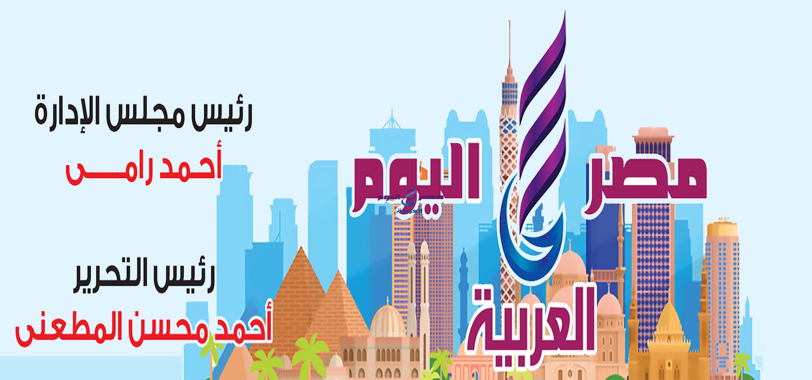 مصر اليوم العربية