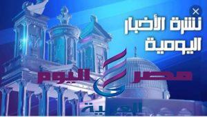أخبار مصر والعالم ليوم الثلاثاء 18 يونيه 2019 |