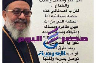 """الإطلالة 11 للقمص بطرس بطرس بعنوان """" الحكمة،"""