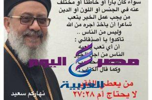 """الاطلالة التاسعة للقمص بطرس بعنوان """"محبة الخير"""""""