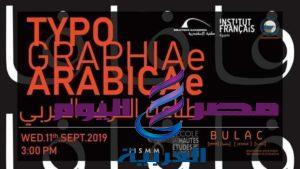 """افتتاح معرض""""طباعة الخط العربي"""" ضمن فعاليات العام الثقافي الفرنسي المصري."""