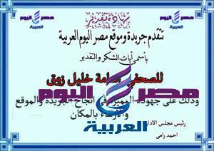 تكريم فريق عمل جريدة وموقع مصر اليوم العربية