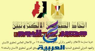 """تأسيس """"اتحاد الصحفيين الالكترونيين"""" بمصر"""