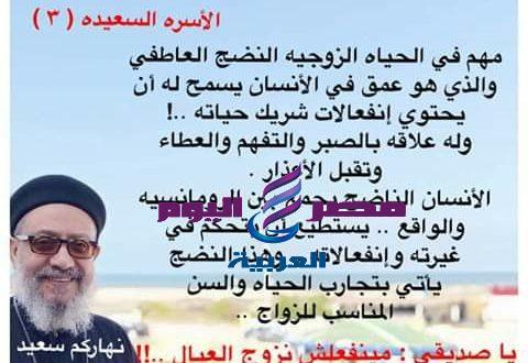 """الاطلالة الثالثة للقمص بطرس بعنوان """"الاسرة السعيدة"""""""
