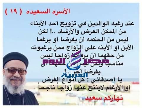"""الاطلالة ال ١٩ للقمص بطرس بعنوان """" الاسرة السعيدة """""""
