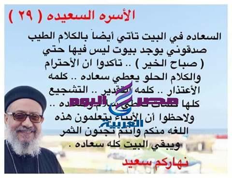 """الاطلالة ٢٩ للقمص بطرس بعنوان """"الاسرة السعيدة"""""""