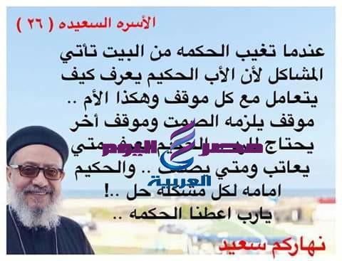 """الاطلالة ال ٢٦ للقمص بطرس بعنوان"""" الاسرة السعيدة """""""