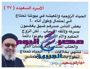 """الاطلالة ال ٢٧ للقمص بطرس بعنوان """"الاسرة السعيدة"""""""