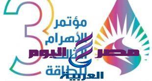 برعاية رئيس الوزراء .. «الأهرام» تطلق النسخة الثالثة من مؤتمر الطاقة السنوي 29 ديسمبر