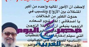 الاطلالة ٣٠ للقمص بطرس بعنوان الاسرة السعيدة