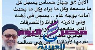 """الاطلالة ٣٢ للقمص بطرس بعنوان """"الاسرة السعيدة """""""