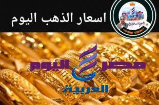 أسعار الذهب اليوم السبت 4/1/2020