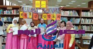 أجواء كورية في دار الكتب المصرية