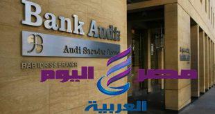 ثلاثة مصارف تدرس الإستحواذ على أصول بنك عودة في مصر