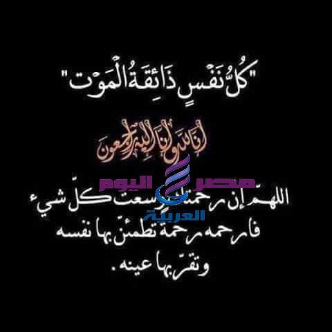 جريدة مصر اليوم العربيه تتقدم بخالي التعازي للزميله فاطمه الشبراوي