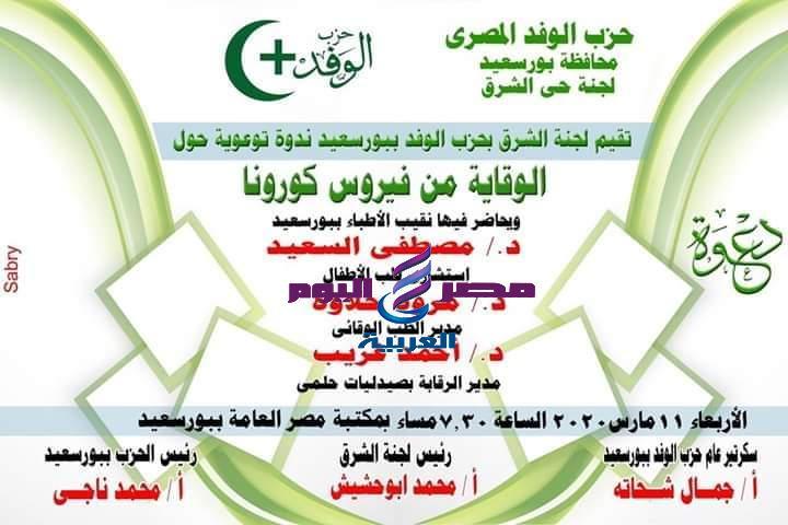 حزب الوفد ببورسعيد يوزع كتيب تعليمات للوقاية من فيروس كرونا | حزب الوفد