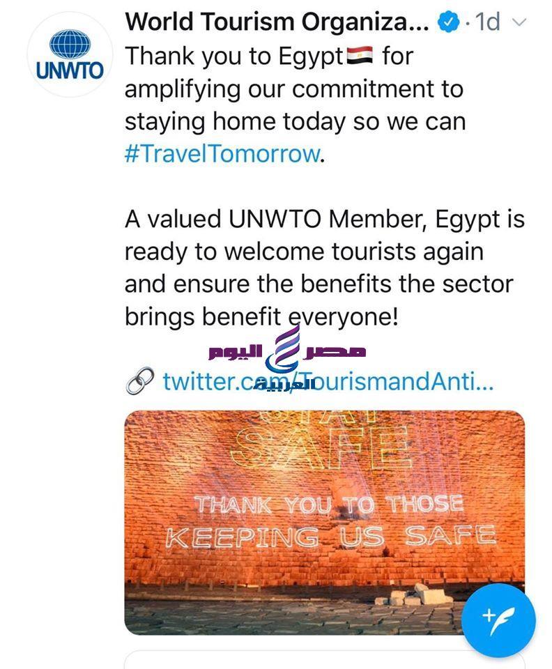 منظمة السياحة العالمية للأمم المتحدة توجة الشكر لمصر علي ماتبذلة لمجابهة فيروس كورونا   منظمة السياحة