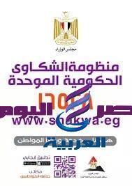 جامعة المنصورة حل ٩٨ ٪ من شكاوى المواطنين إلكترونيا | جامعة المنصورة