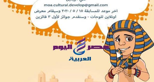 السياحة تطلق مسابقة فنية لرسوم الاطفال أحتفالاً باليوم العالمي للتراث   السياحة