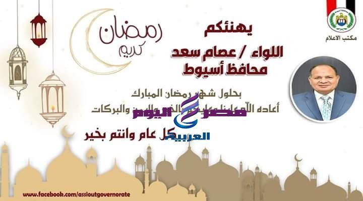 محافظ أسيوط يرسل برقيات تهنئة للرئيس السيسي ورئيس الوزراء والمحافظين بمناسبة شهر رمضان | محافظ أسيوط