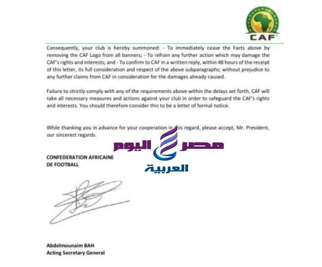 """الاتحاد الافريقى يرسل خطاب للزمالك لاستخدامة شعار """"كاف"""" دون وجه حق"""