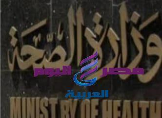 عاجل.. وزارة الصحة إصابة 347 حالة جديدة بكورونا و11 حالة وفاة اليوم   وزارة الصحة
