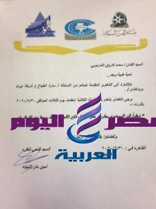 محمد الشرنوبي عائد للعمل دون قيود من شركة ايرث برودكشن بقرار من اللجنة الثلاثية