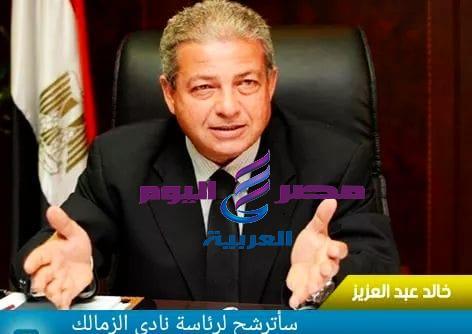 خالد عبد العزيز فى انتخابات رئاسة الزمالك