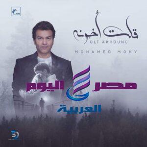 """""""قلت أخونه"""" لــ محمد محيى على اليوتيوب"""