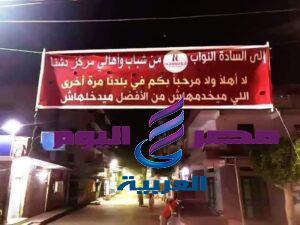 أهالي مركز ومدينة دشنا محافظة قنا يرفعون لافتات لا للنواب