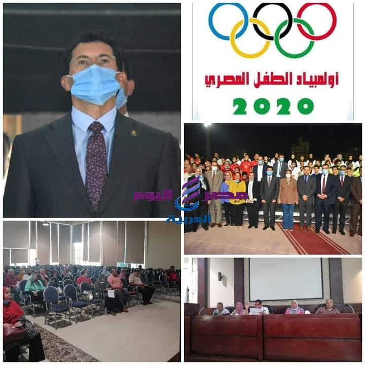 """""""القاهرة"""" الرياضة والطلائع في اجتماع لتحديد مواعيد تنفيذ أولمبياد الطفل المصري ٢٠٢٠   الطلائع"""