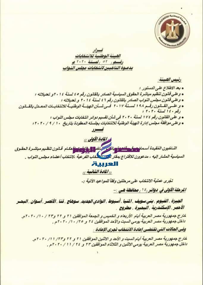 قرار الهيئة الوطنية للإنتخابات بشأن انتخابات النواب 2020