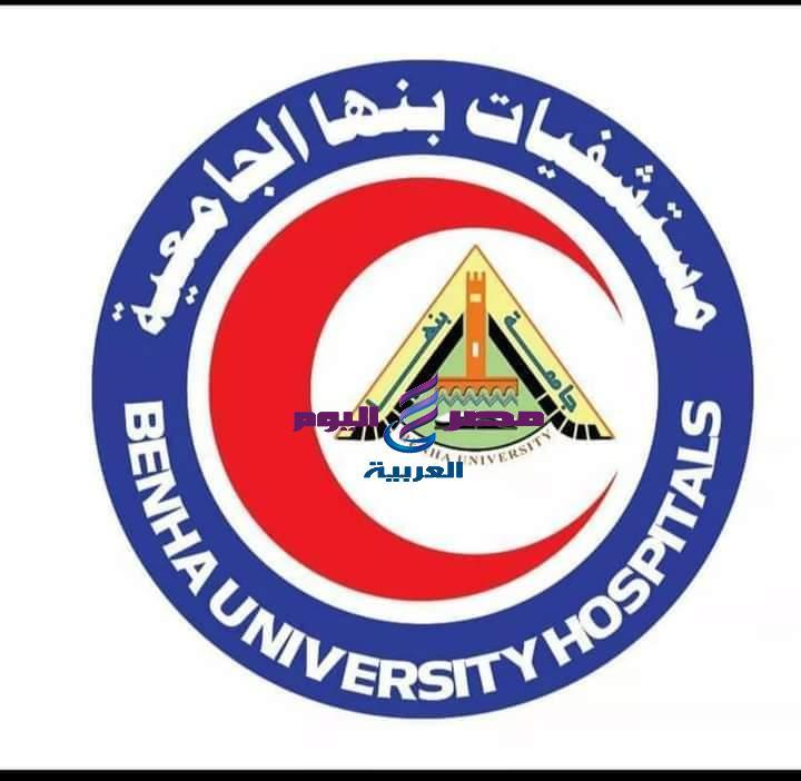 مستشفيات جامعة بنها تنفي شائعة اصدار بيان بالاستعداد لموجه جديده لفيروس كورونا