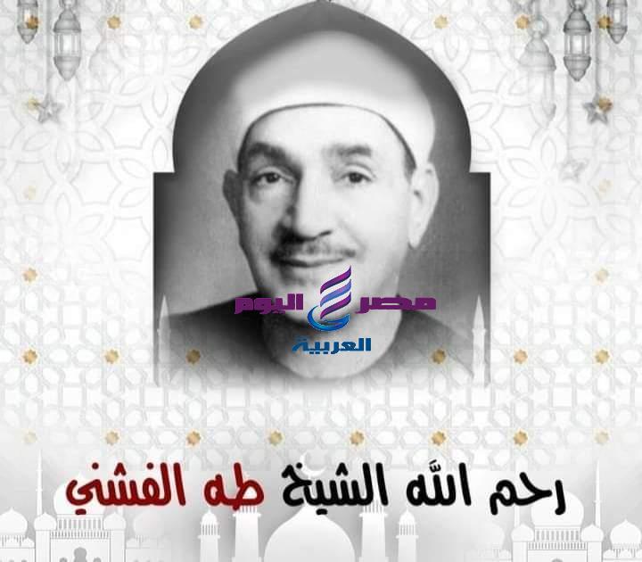 احياء ذكرى رحيل فضيلة الشيخ طه الفشني