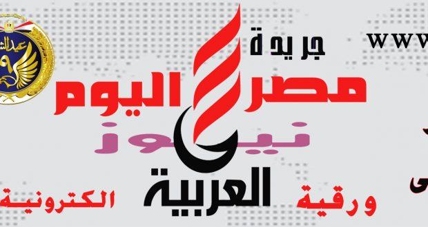 فريق عمل مصر اليوم العربية | مصر اليوم العربية