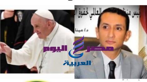 منظمة الضمير العالمى لحقوق الانسان تشيد بزيارة بابا الفاتيكان إلى العراق.