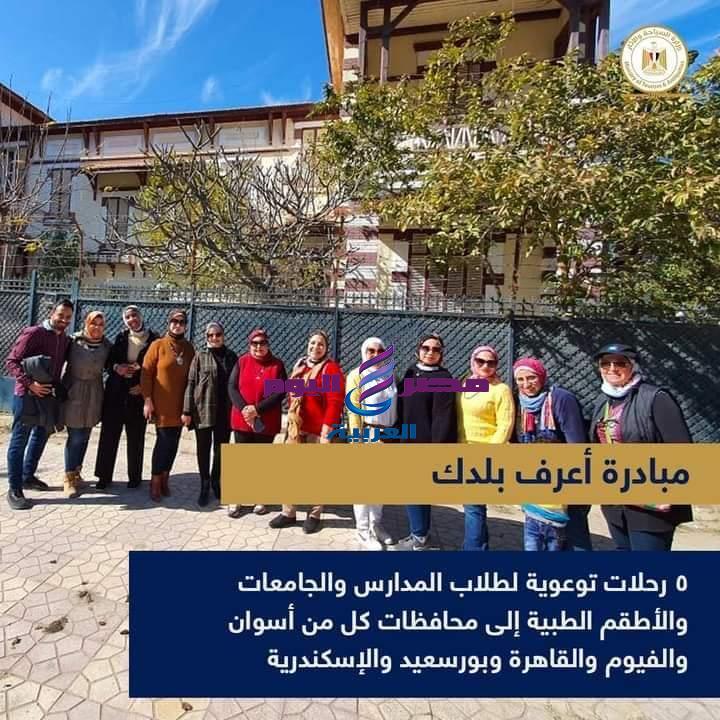 وزارة السياحة والآثار تطلق مبادرة أعرف بلدك لتنسيط السياحة الداخلية | وزارة