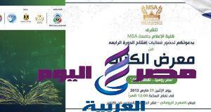 بحضور عبد الدايم وصبحي: جامعة MSA تحتفل بيوم الثقافة بين مصر وروسيا وتقيم معرضا للكتاب بتقنية 360 Digital Interaction