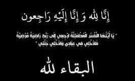 عزاء واجب لمدير مكتب الدقهلية احمد الطوار