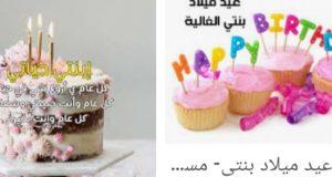 تهنئة للصحفى حماده مبارك بعيد ميلاد كريمتة سارة. | تهنئة