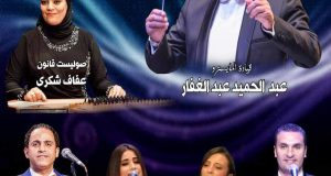 سهرة رمضانية على مسرح أوبرا دمنهور ومجموعة من أعمال الفنان الراحل بليغ حمدي