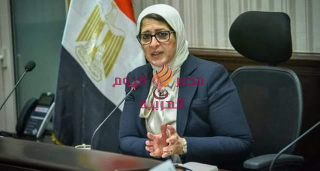 وزيرة الصحة والسكان المصرية