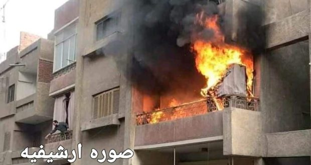 مصرع واصابه زوجين نتيجة حريق داخل شقه بطنطا