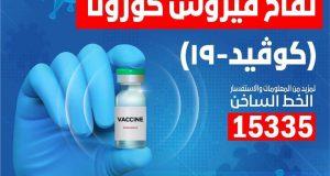 """وزيرة الصحة: استقبال 500 ألف جرعة من لقاح """"سينوفاك""""اليوم7 يونيو2021"""