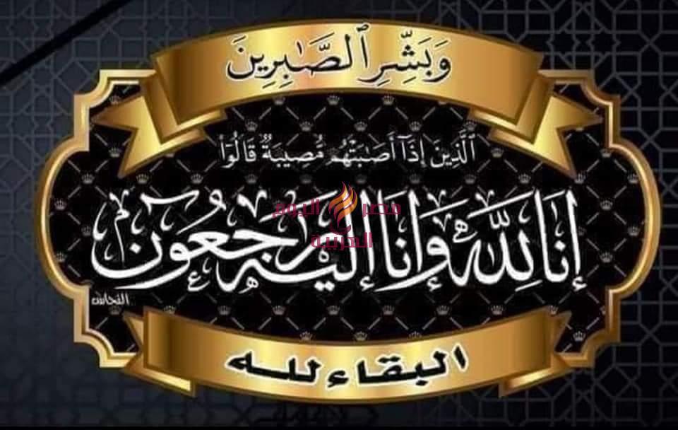 أوقاف الإسكندرية تتقدم بخالص العزاء للواء محمود ابو عمرة | العزاء