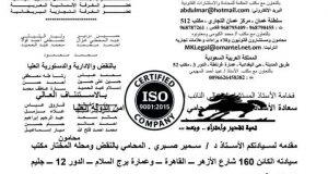 بلاغ للنائب العام ضد إيمان البحر درويش لتطاوله علي رئيس الدولة | للنائب