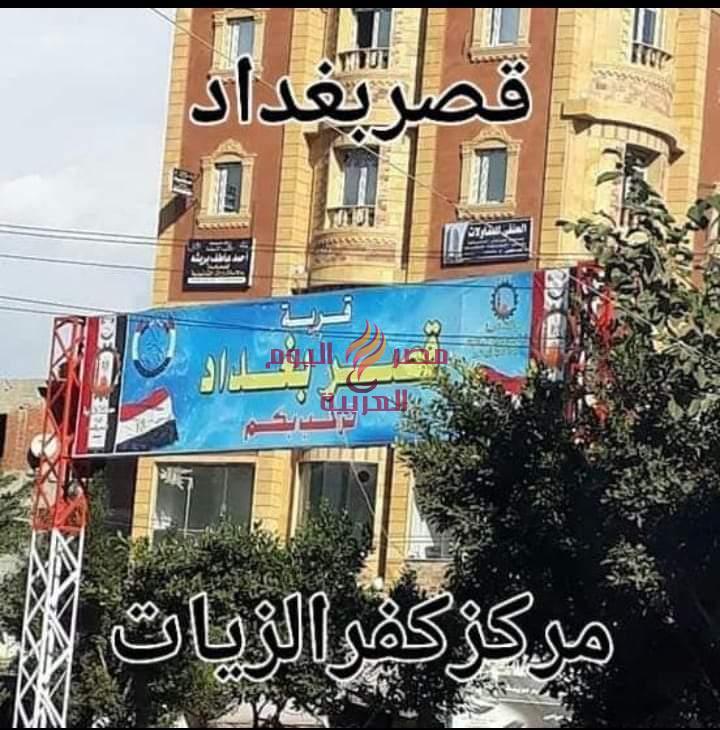..........قريه من مصر............... قصر بغداد إحدى قرى مركز كفر الزيات التابع لمحافظة الغربية